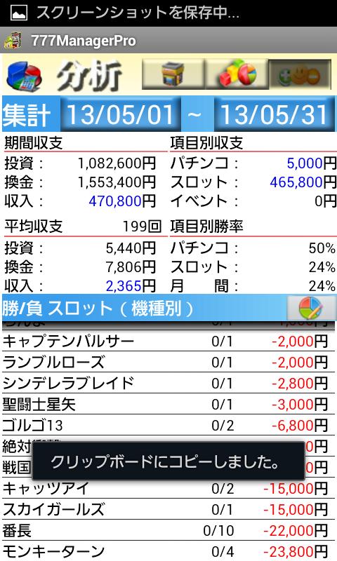 Screenshot_2013-06-06-00-10-25.png