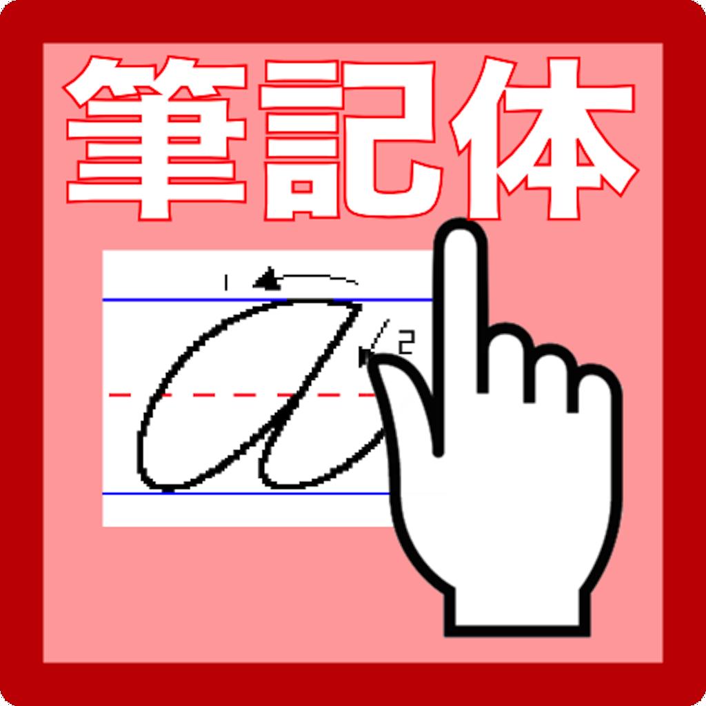 hikkitai_icon_1024.png