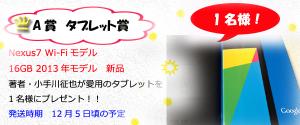 キャンペーンA賞タブレット賞