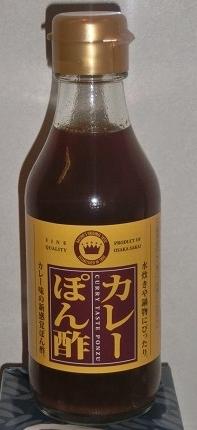 カレーポン酢1