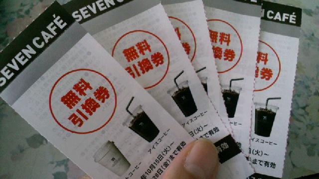 セブンカードプラス入会特典コーヒー無料券