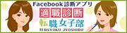 facebook診断アプリ「適職診断」