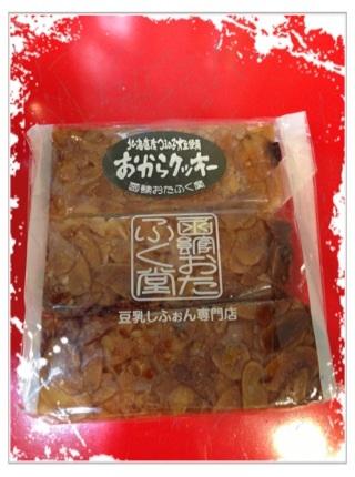 函館おたふく堂のおからクッキー