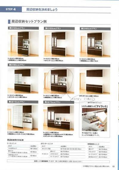 カップボードイメージ(タカラ)
