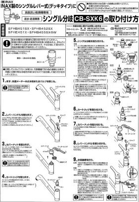 分岐栓の取り付け説明書