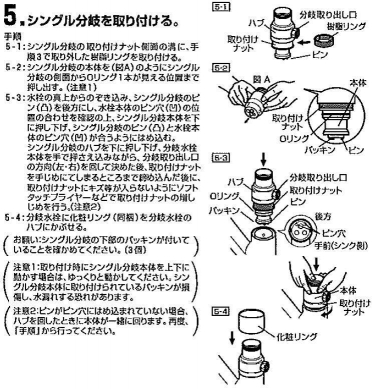 20131103011_分岐栓の取り付け説明