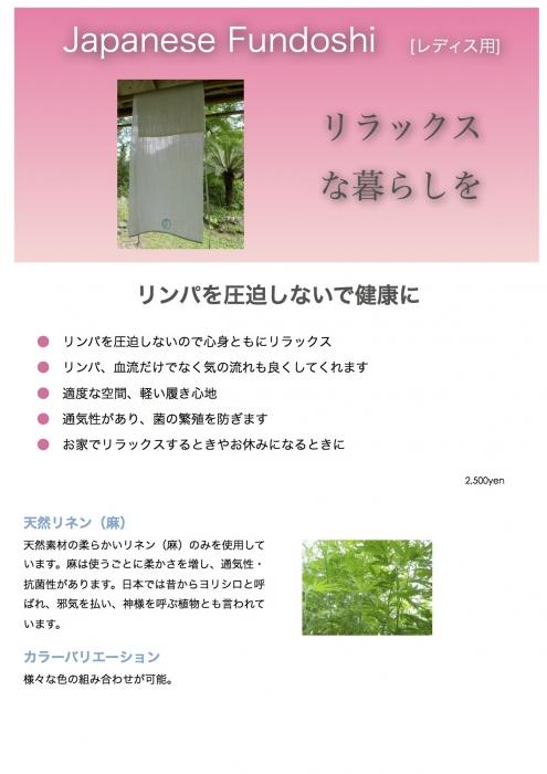 Fundoshi_20131111160256e17.jpg