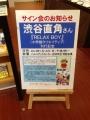 PBC 渋谷直角サイン会