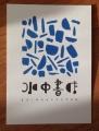 水中書店 ショップカード1