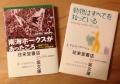 1402027D坂2014冬 買った本