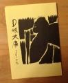 1402027D坂2014冬 冊子2