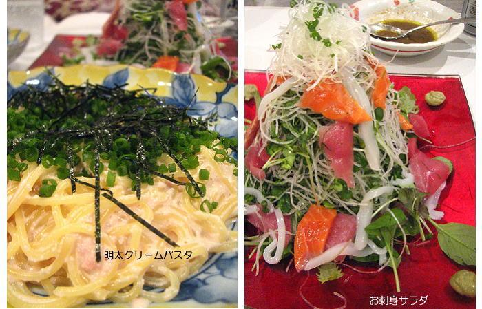 明太クリームパスタとお刺身サラダ