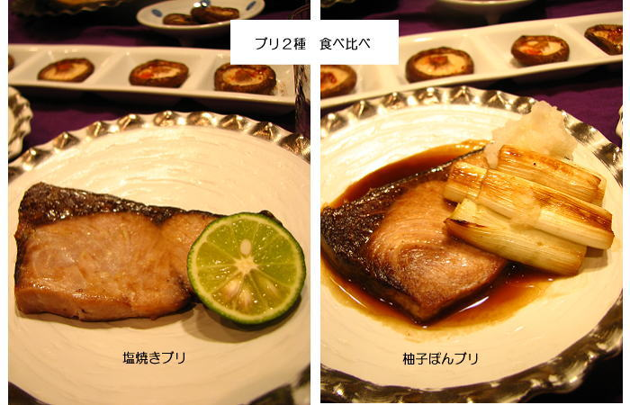 ブリ料理2種