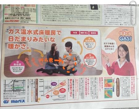 20141002 リビング新聞