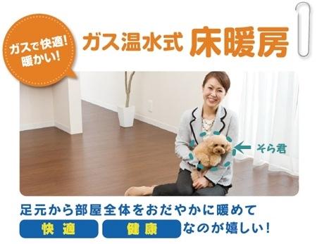 20141002 岡山ガスHP床暖房