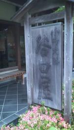 20130519鎌倉1_convert_20130520225922