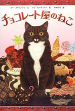 チョコレート屋のねこ_convert_20130630090211