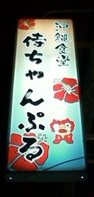 20130910侍ちゃんぷる1