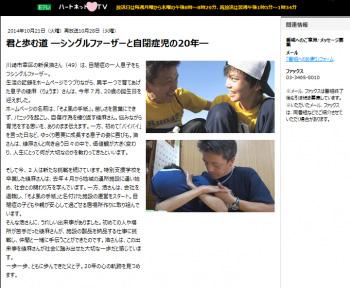 ハートネットTV_そよ風親子