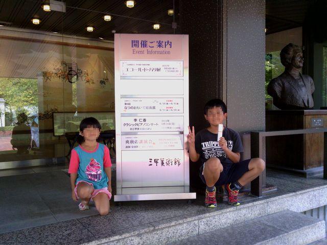 夏の思い出 2013 三甲美術館2