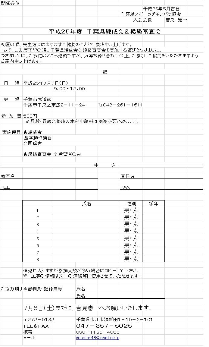 昇級段試験