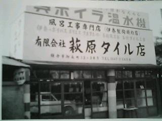 創業、鎌倉駅前の頃の様子。萩原タイル店。