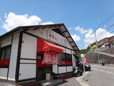 s-12:48遊山