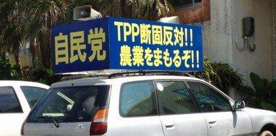 TPP公約違反その1
