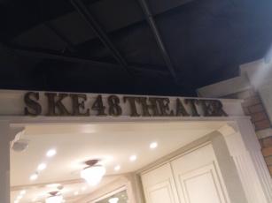 SKE劇場へ行った思い出2