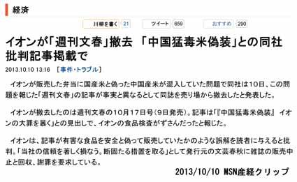 2013/10/10 MSN産経クリップ