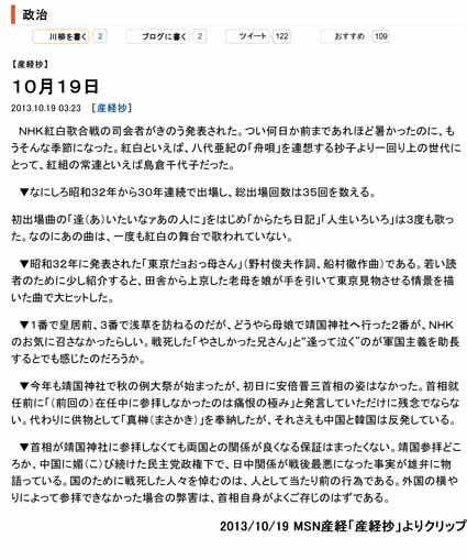 2013/10/19「産経抄」
