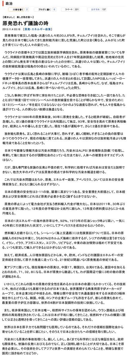 2013/11/04_MSN産経 櫻井よしこ「美しき勁き国へ」