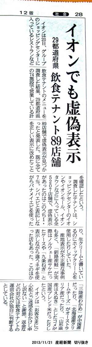 2013/11/21産経新聞 イオンの「偽装」