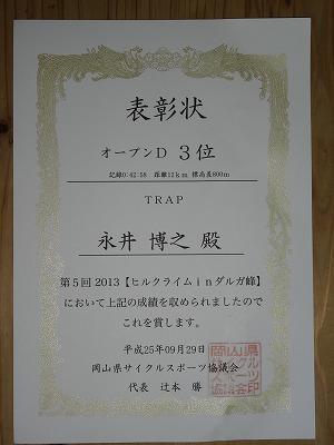 23年 ダルガ峰 6