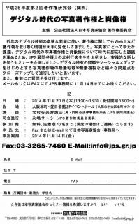 141120_jps_chosaku_01w.jpg