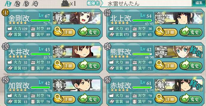 E-3艦隊