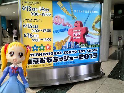 東京おもちゃショー2013 001