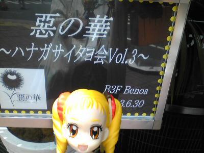ハナガサイタヨ会Vol3 001