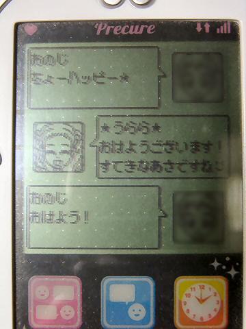プリートフォン 026