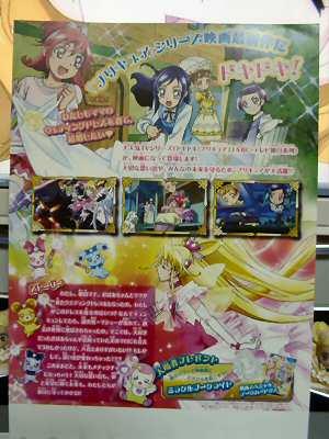 映画ドキドキプリキュア!チラシ 002