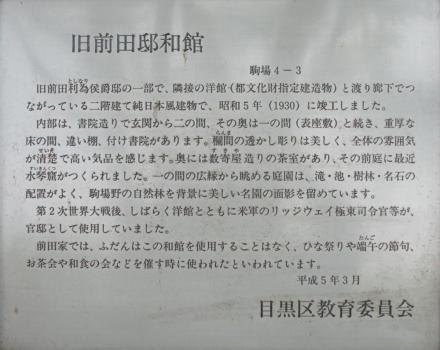 旧前田邸和館 ①