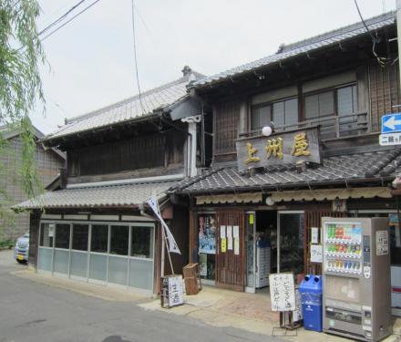 小林陶漆器店・上州屋酒店①