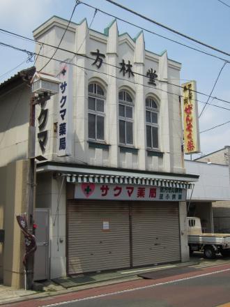 サクマ薬局 (旧方林堂)①