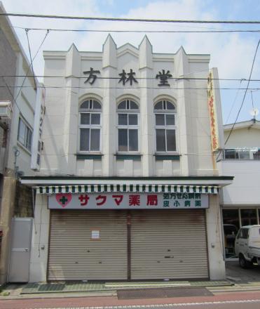 サクマ薬局 (旧方林堂)②