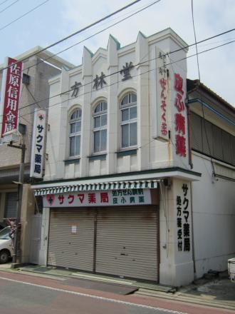 サクマ薬局 (旧方林堂)③