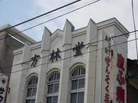 サクマ薬局 (旧方林堂)④