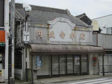 円城寺本店①
