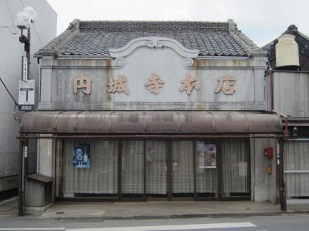 円城寺本店②