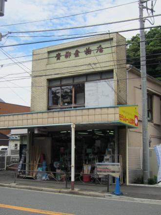 青柳金物店