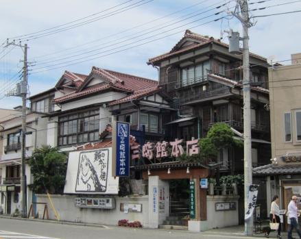 三崎5-2三崎館本店